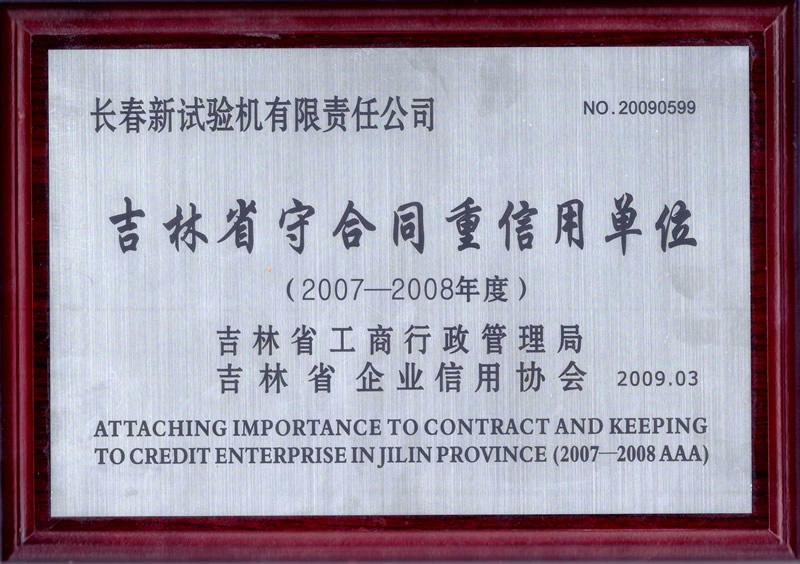吉林省守合同重信用单位