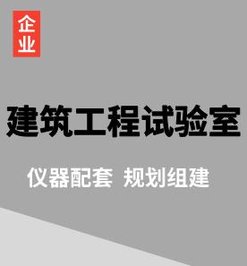 (企业)建筑工程试验室仪器设备